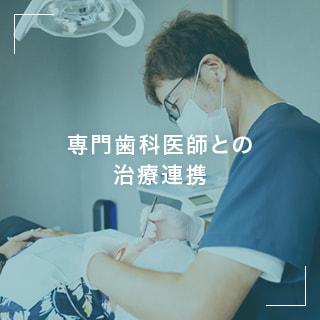 専門歯科医師との治療連携