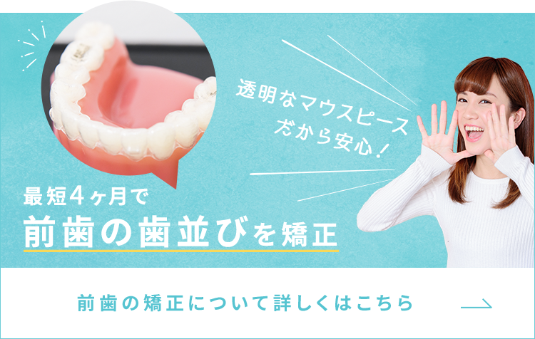 最短6ヶ月 前歯の歯並びを矯正
